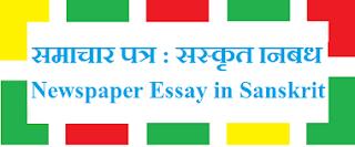 Newspaper Essay in Sanskrit