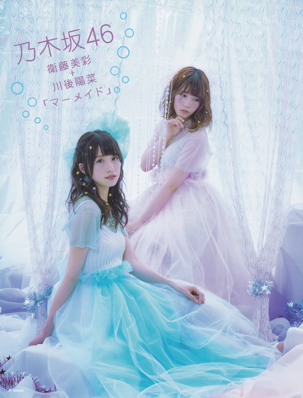Eto Misa 衛藤美彩, Kawago Hina 川後陽菜 Nogizaka46, MARQUEE Magazine VOL.115 2016