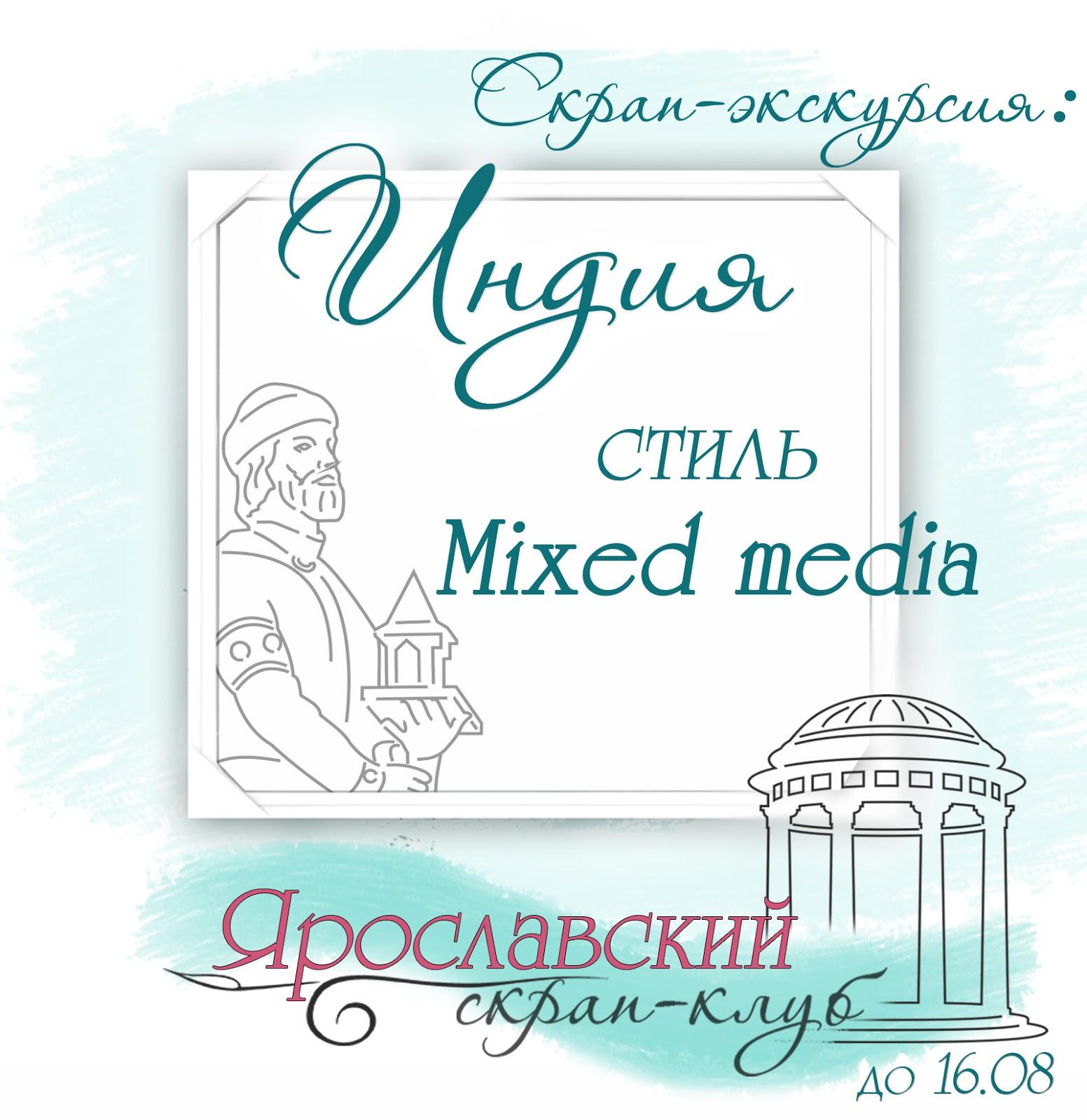 Скрап-экскурсия: Mixed media до 16.08.17