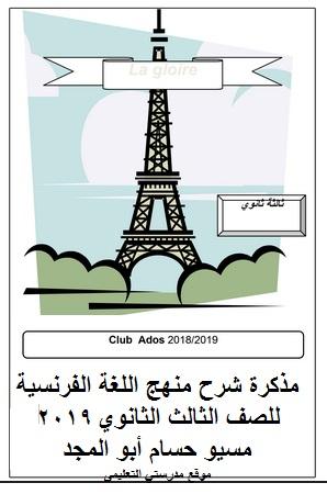 مذكرة اللغة الفرنسية للصف الثالث الثانوي 2019 مسيو حسام أبو المجد