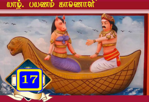 Yalpana Payanam Part 17 – By. K.S.Thurai