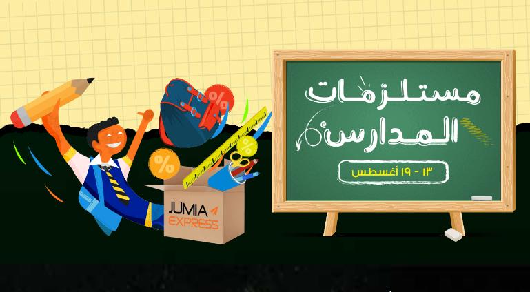 عروض جوميا مستلزمات المدارس من 13 حتى 19 اغسطس 2018