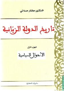 تحميل كتاب تاريخ الدولة الزيانية pdf  مختار حساني ( جزاءان)
