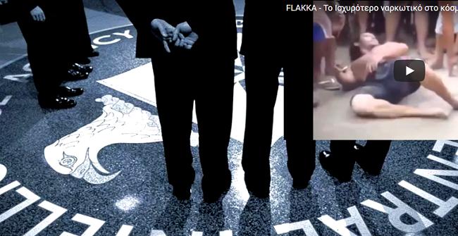 «Η Ανάσα του Διαβόλου»: Το πιο ισχυρό ναρκωτικό του κόσμου που χρησιμοποίησε η CIA -VIDEO
