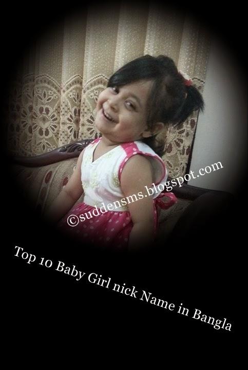 Bangladeshi Baby Girl Names