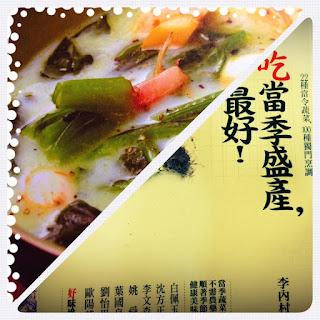 牙套妹聰明樂活食趣  春季盛產波菜洋菇湯!