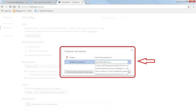 Задаем страницы в Google Chrome