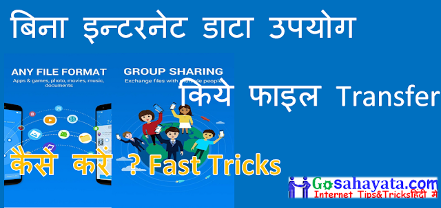 Sharing app transfer file