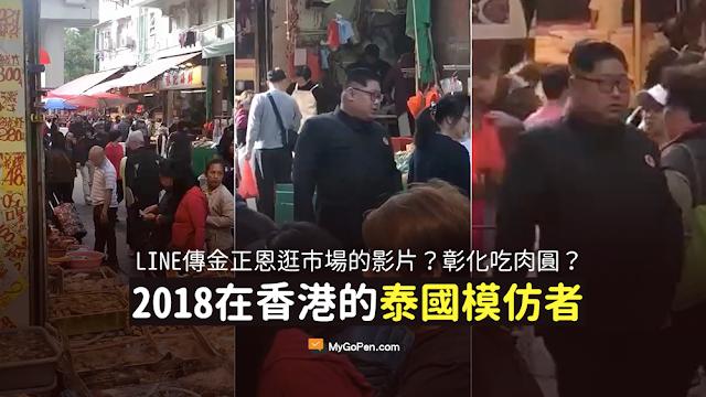 金正恩 市場 影片 彰化 肉圓 謠言