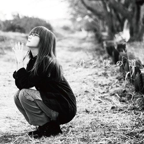 Hanako Oku - Kimi to Boku no Michi [FLAC 24bit   MP3 320 / WEB]