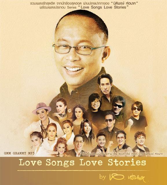Download [Mp3]-[Hit Songs] รวมเพลงรักสุดฮิตจานักร้องสุดฮอต GMM – Love Songs Love Stories ผ่านปลายปกกาของ พี่ดี้ นิติพงษ์ ห่อนาค 4shared By Pleng-mun.com