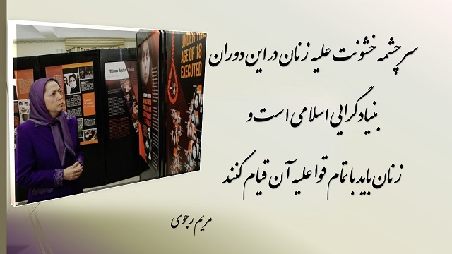 ایران-پیام مریم رجوی به مناسبت روز جهانی مبارزه با خشونت علیه زنان3 آذر1394
