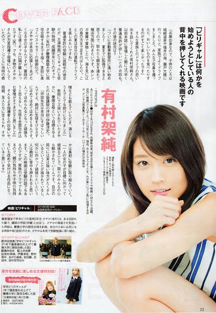 有村架純 Arimura Kasumi Photos 03