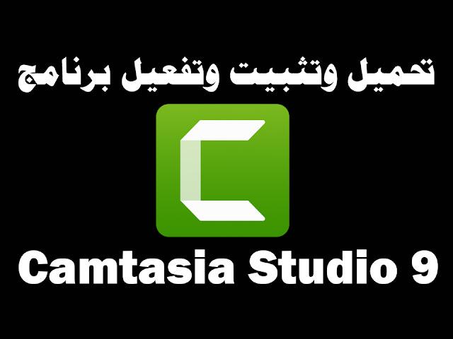 تحميل وتثبيت برنامج camtasia studio 9 كامل مع كراك التفعيل
