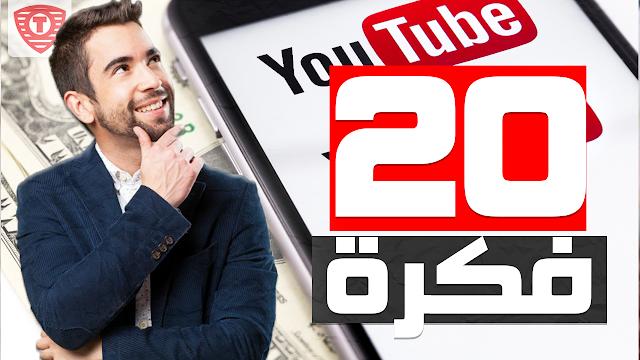 20 فكرة ل 20 قناة يوتيوب جديدة للبدء بها الان - Youtube Channel Ideas