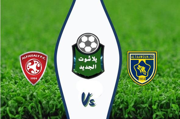 نتيجة مباراة التعاون والفيصلي اليوم 26-10-2019 الدوري السعودي