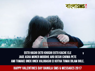Happy Valentines Day Bangla Sms & Messages 2017