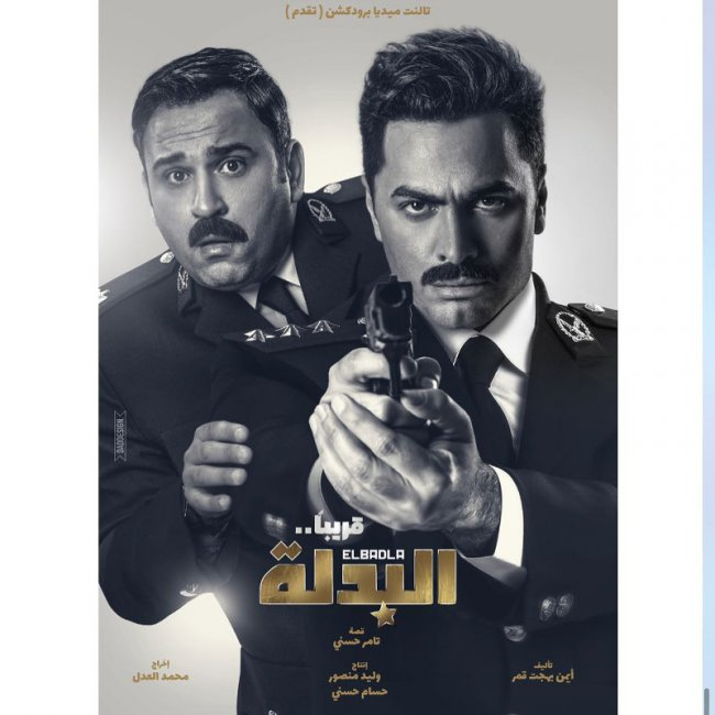 "Tamer Hosny hero of the comedy ""El Badala"" (photos)"