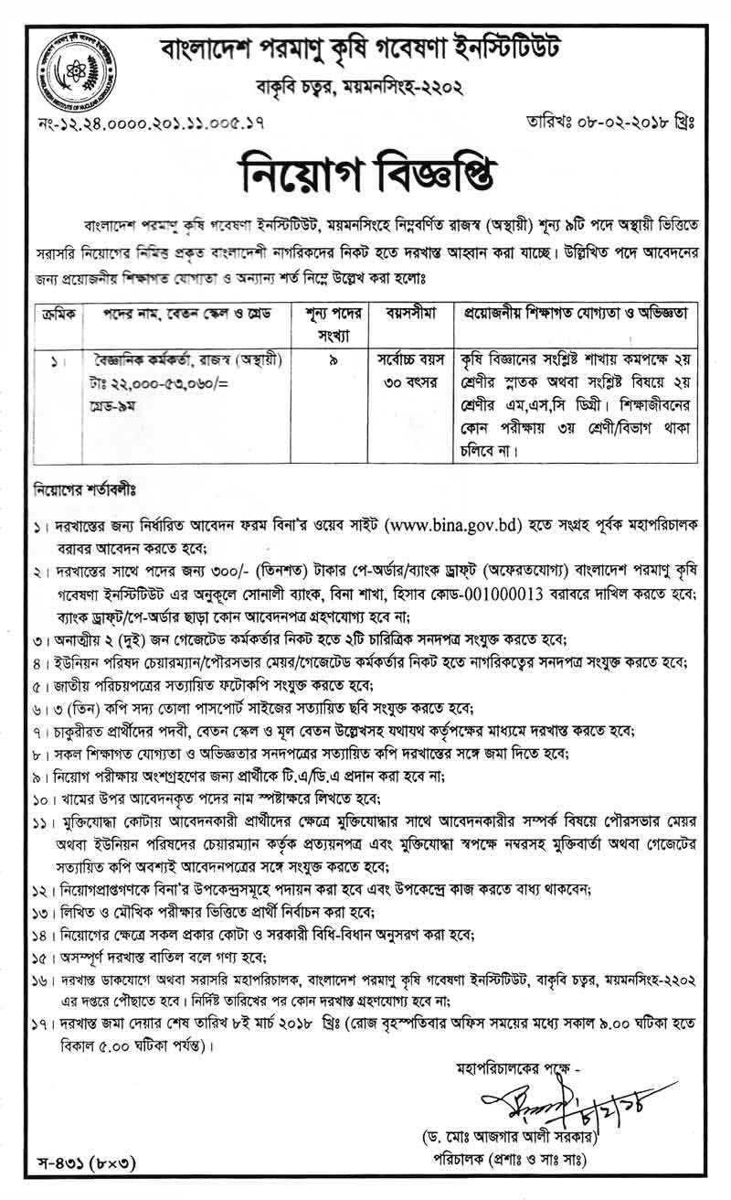 Bangladesh Institute of Nuclear Agriculture BINA Job Circular