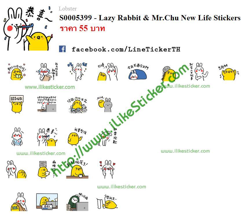 Lazy Rabbit & Mr.Chu New Life Stickers