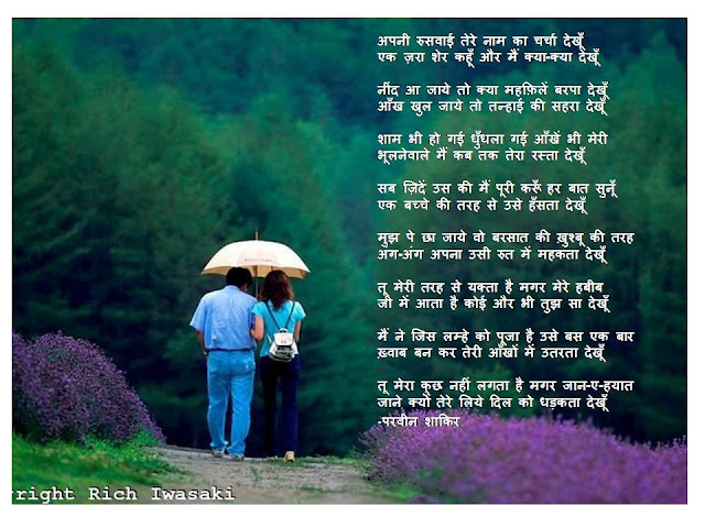 अपनी रुसवाई तेरे नाम का चर्चा देखूँ Urdu Gazal By -परवीन शाकिर