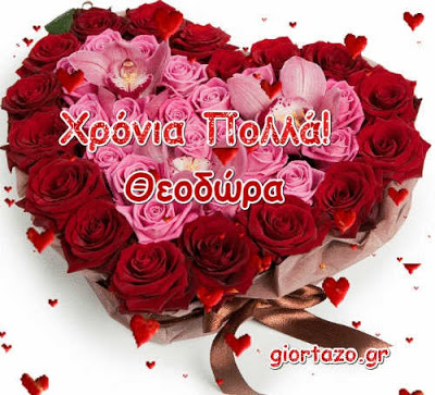 Θεοδώρα, Θοδώρα, Δώρα, Δωρούλα, Ντόρα giortazo