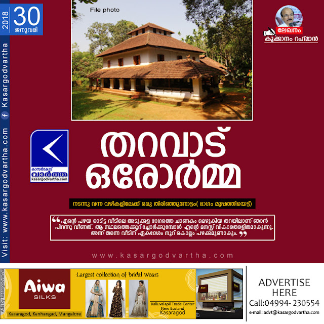 Kookanam-Rahman, Article, House, Cow, Childhood, Jack fruit, Mango, Story of my foot steps part-38.