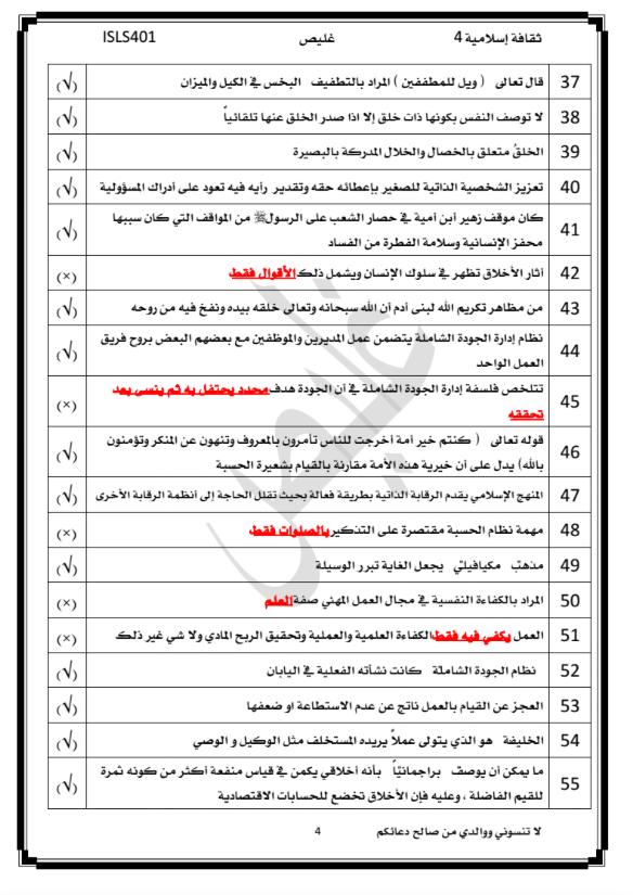 كتاب بنك المعلومات pdf