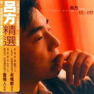 Lv Fang (吕方) - Peng You Bie Ku (朋友别哭)