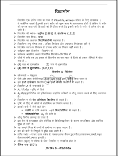 All-About-Vitamins-And-Minerals-PDF-Book-In-Hindi