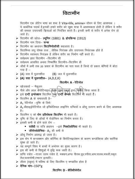 सम्पूर्ण जानकारी विटामिन्स के बारे में पीडीऍफ़ पुस्तक  | All About Vitamins And Minerals PDF Book In Hindi