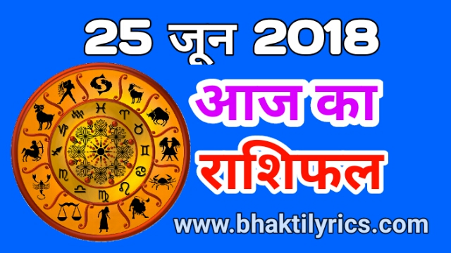aaj ka rashifal 25 June 2018, today rashifal in hindi,