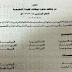 اعلان وظائف وزارة التربيه بالكويت للعام الدراسى 2018/2019 معلمين ومعلمات- شاهد التخصصات المطلوبة