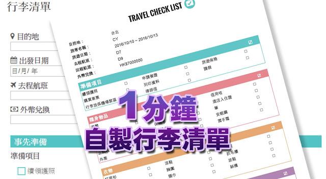 懶人恩物!1分鐘自製行李清單,去旅行唔怕帶漏野!
