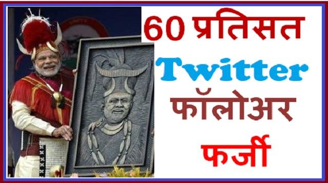 पीएम मोदी के 60 फीसदी ट्विटर  फॉलोअर फर्जी