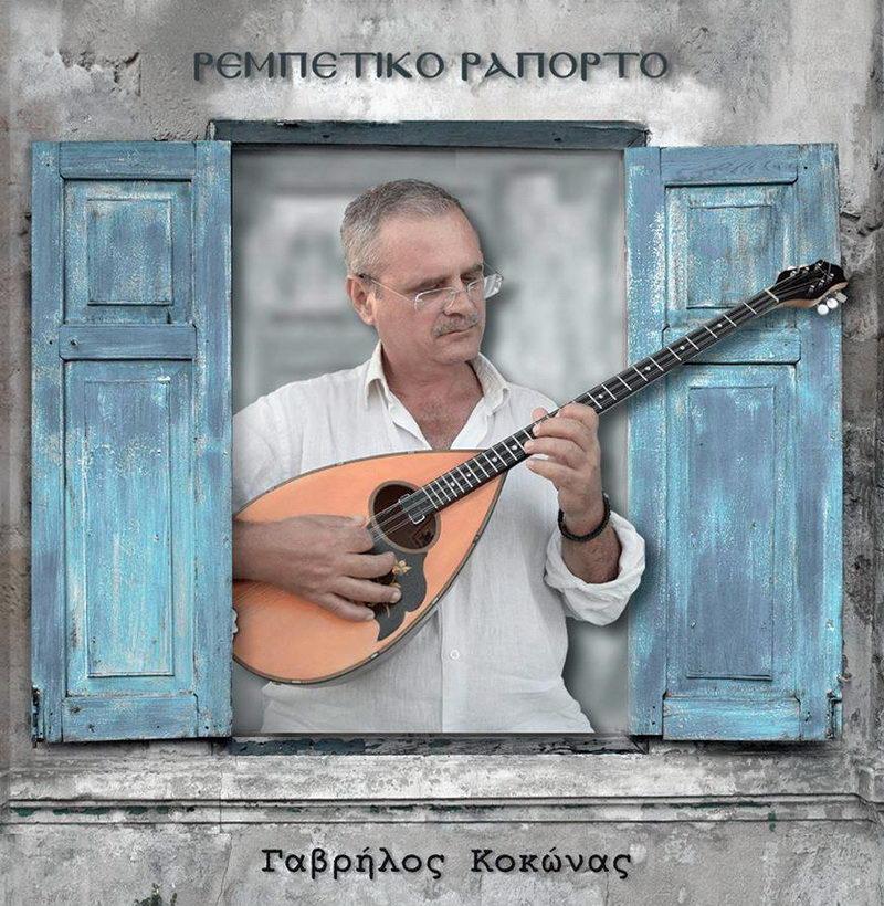Ο Γαβρήλος Κοκώνας παρουσιάζει στην Αλεξανδρούπολη το νέο του δίσκο «Ρεμπέτικο Ραπόρτο»
