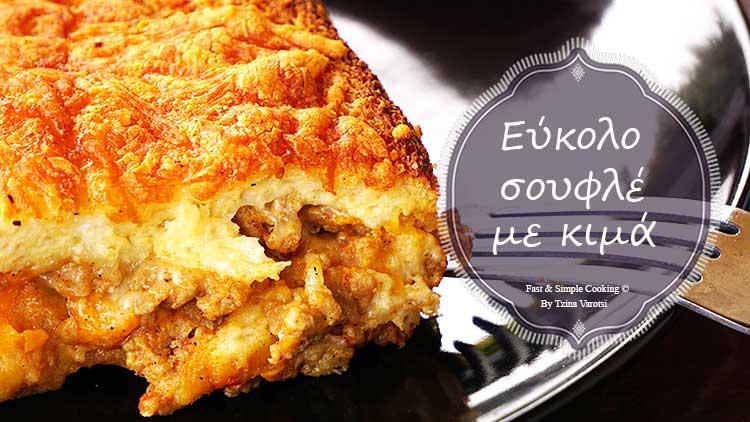 efkolo-soufle-me-kima