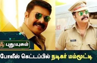 Mammootty to be seen again in Police Uniform | First Frame | Puthuyugam Tv