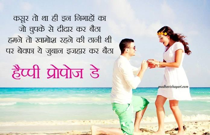 happy propose day shayari images