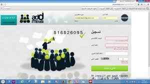 شرح موقع  addmefast لجلب الترافيك والربح من الانترنت