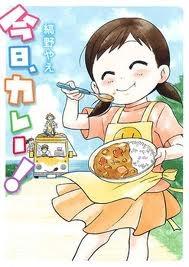 Kyou , Curry!