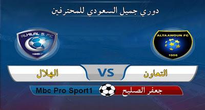 مشاهدة مباراة التعاون والهلال بث مباشر دورى جميل السعودى للمحترفين Hilal vs Taawon