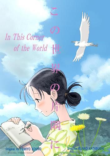 In This Corner Of The World แค่วาดฝันให้โลกสวย