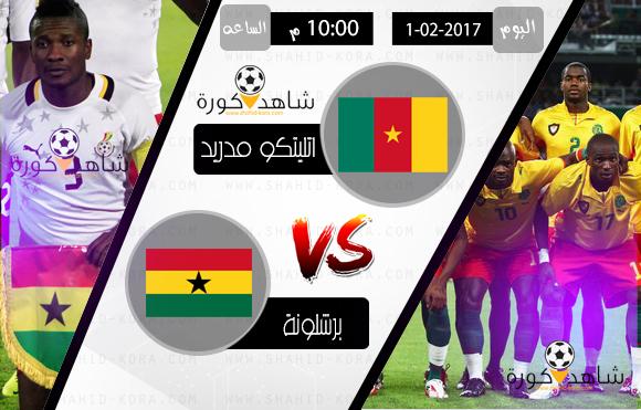 نتيجة مباراة غانا والكاميرون اليوم بتاريخ 02-02-2017 كأس الأمم الأفريقية
