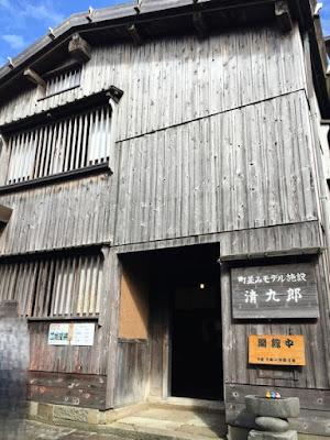 宿根木集落の伝統的建造物
