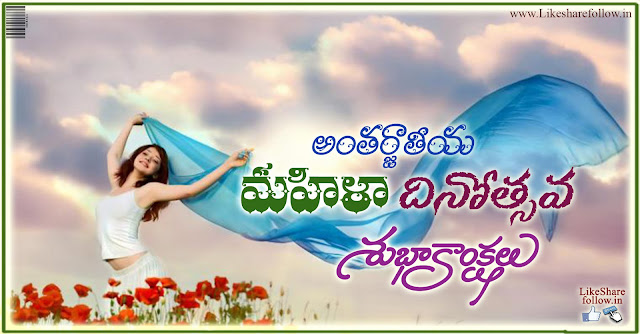 Happy womans day telugu greetings quotes wishes