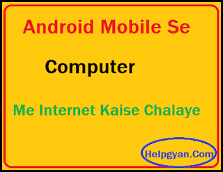 Android-Mobile-Phone-Se-Computer-Me-Internet-Kaise-Chalaye