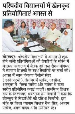 Basic Shiksha Latest News, Parishadiy Vidyalay News, Parishadiy Vidyalay me khel Kud pratiyogita