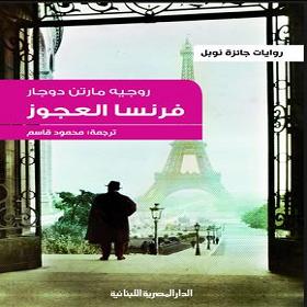 رواية فرنسا العجوز - روجيه مارتن دوجار pdf