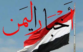 أخبار اليمن اليوم الاحد 20-11-2016, اهم اخبار اليمن عاجل تعز من المرصد اليمني حرب السعودية على اليمن, إعلان قوات التحالف لوقف النارعلى اليمن لمدة يومين